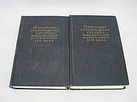Избранные произведения русских мыслителей второй половины XVIII века. В двух томах (б/у)., фото 1