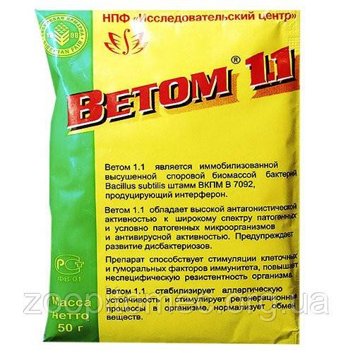 Пробиотик +имумуностимулятор Ветом 1.1, 50 г