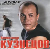 CD 'Кузнецов, Александр -2002- Жулики...'