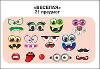 """Фотобутафория для детского праздника """"Веселая""""(21 предмет)"""
