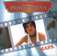 CD 'Мара -2005- Лови Настроение Рок-Н-Ролл'