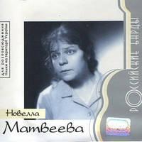 CD 'Матвеева, Новелла -1999- Российские Барды'