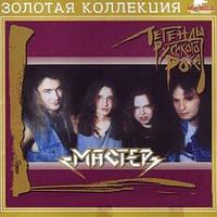 CD 'Мастер -2002- Легенды Русского Рока'