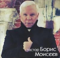 CD 'Моисеев, Борис -2012- Пастор'
