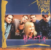 CD 'Настя -1998- Легенды Русского Рока'