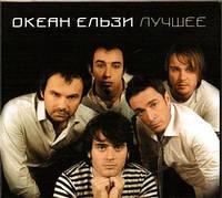 CD 'Океан Эльзы -2010- Лучшее'