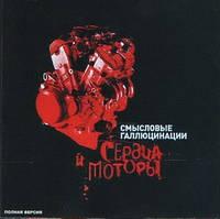 CD 'Смысловые Галлюцинации -2008- Сердца И Моторы'