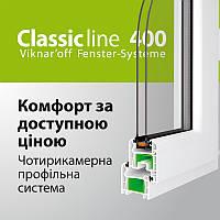 Металлопластиковые окна Classic Line 400