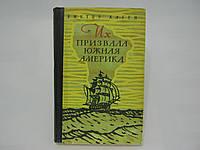 Хаген В. Их призвала Южная Америка (б/у)., фото 1