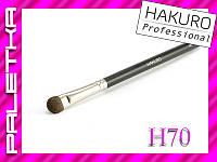 Кисть HAKURO H70 (для теней)