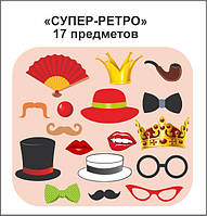 "Фотобутафория для ретро вечеринки ""Супер-ретро""(17 предметов)"