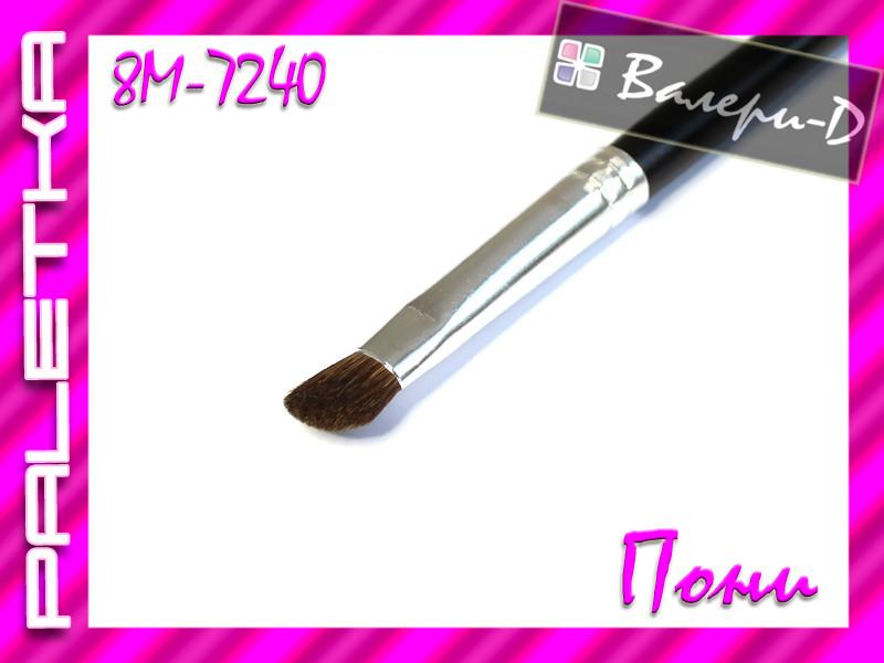 Кисть Валери-Д 8M-7240 (для теней)
