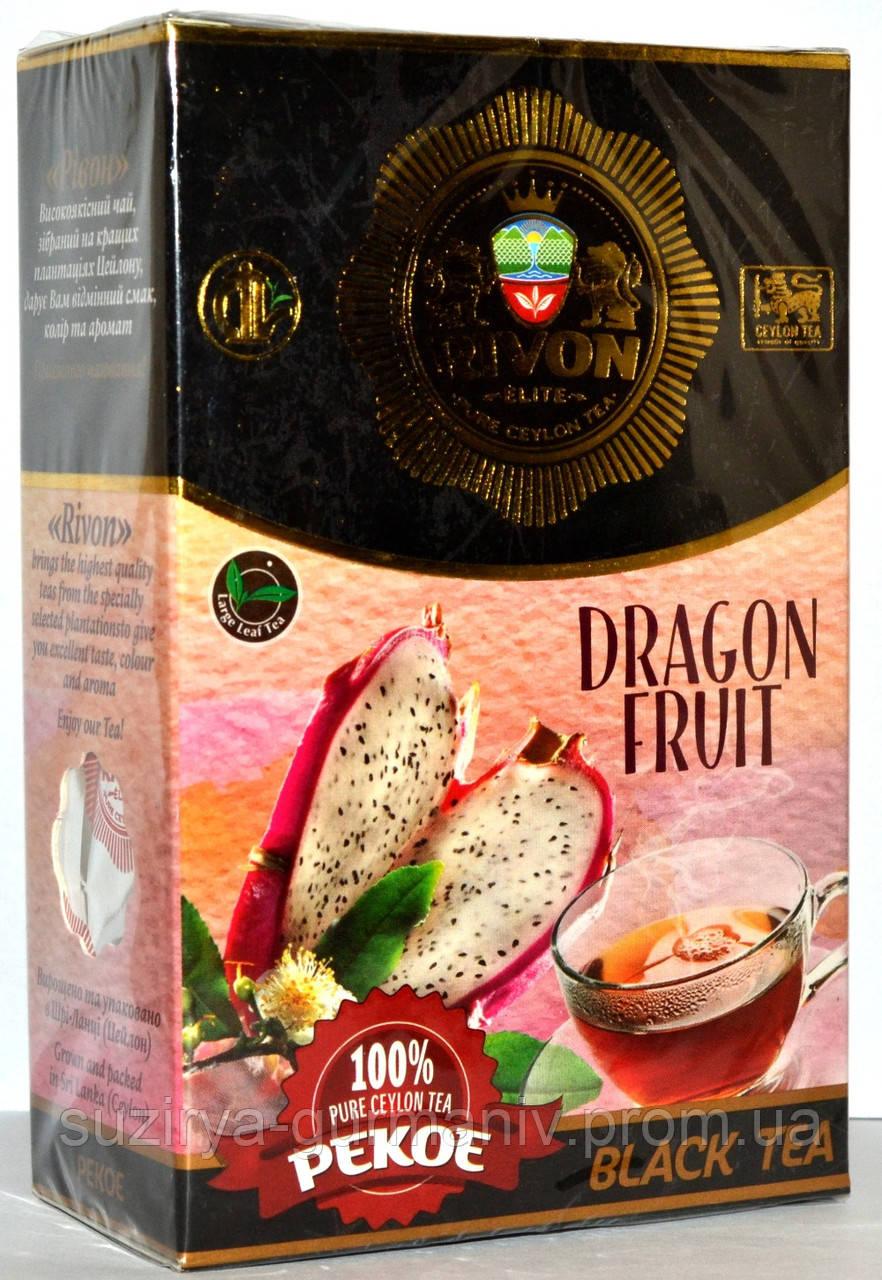 Чёрный чай Rivon «Драгон фрут» PEKO 100г