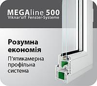 Металлопластиковые окна Mega Line 500