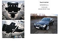 Защита двигателя Mercedes-Benz W 211 E280 2002-2008 г.в