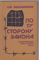 Лев Мильяненков По ту сторону закона. Энциклопедия преступного мира