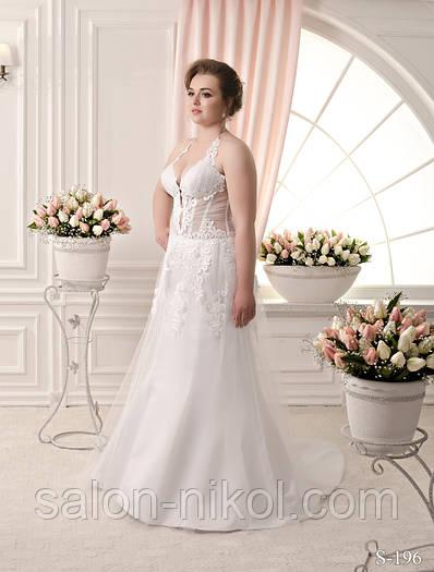 Свадебное платье S-196