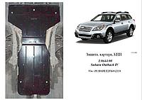 Защита двигателя Subaru Outback IV 2013-г.в.