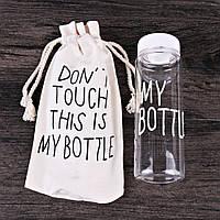 Бутылка My Bottle с чехлом белая
