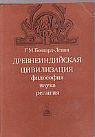 Г.М.Бонгард-Левин Древнеиндийская цивилизация философия, наука, религия