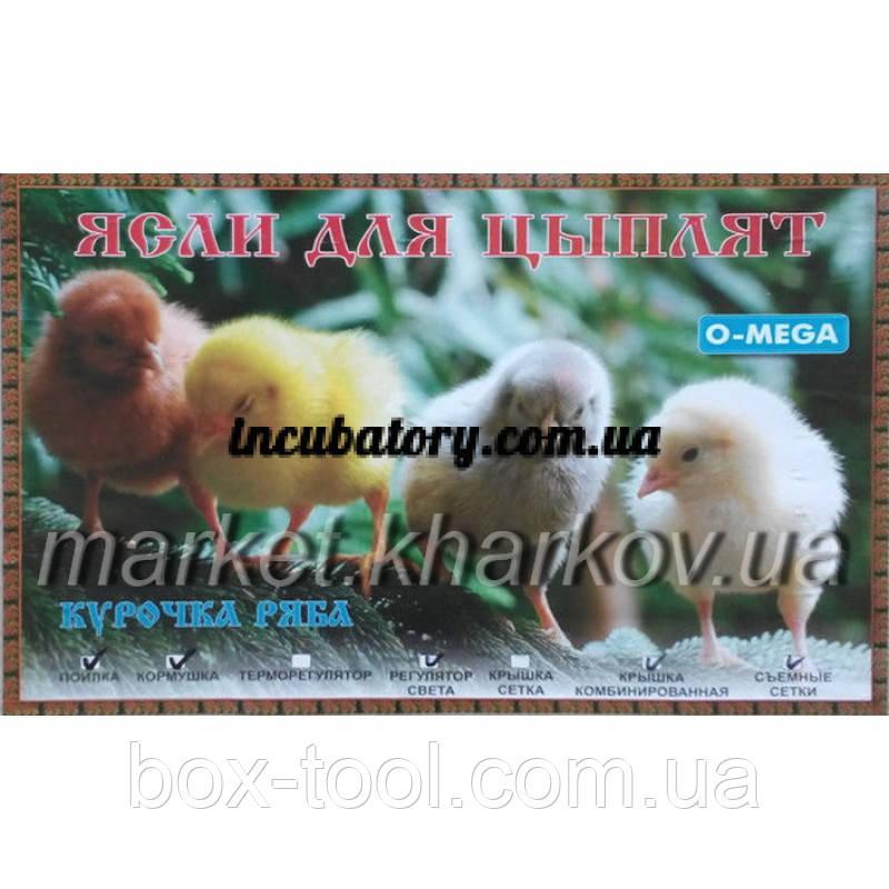 Брудер ( ясли ) для цыплят Курочка Ряба