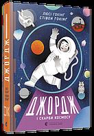 Книга Джордж і скарби космосу книга 2, фото 1