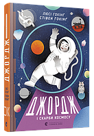 Книга Джордж і скарби космосу книга 2