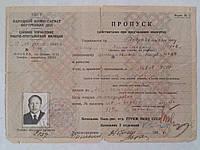 Пропуск НКВД на въезд и временное проживание сотрудника НКВД в г. Львов, Кишинев и Черновцы. 19.08.1940