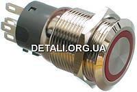 Кнопка антивандальная d22mm резьба 19mm h32mm 5 контактов индикация