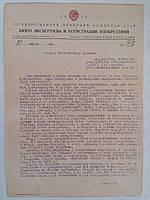 Ответ Бюро экспертизы и регистрации изобретений ГОСПЛАНА СССР на письмо товарищу И.В.Сталину. 24.03.1944 г.
