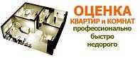 Оценка объектов недвижимости по Украине