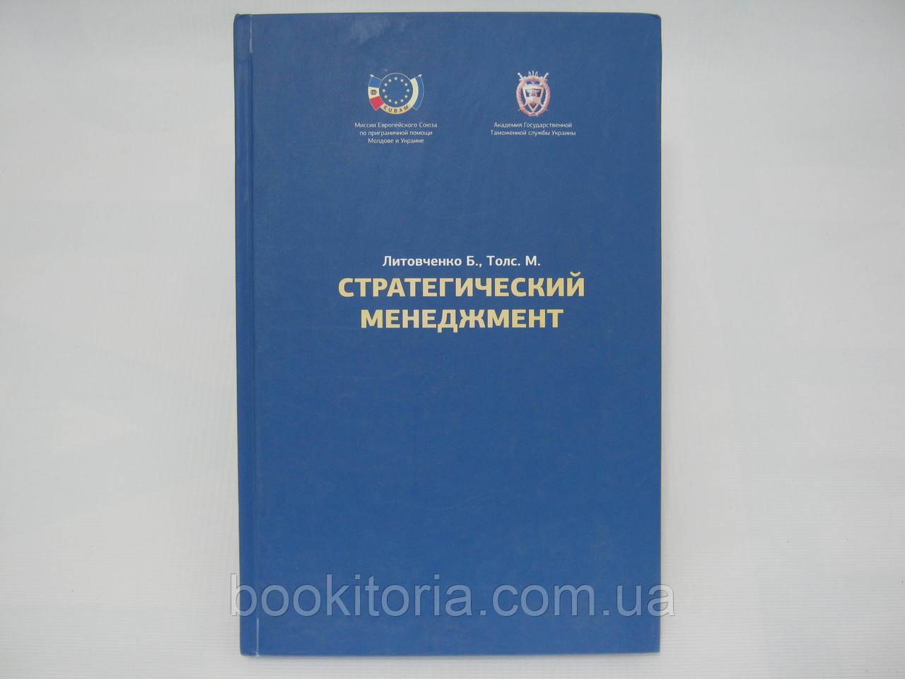 Литовченко Б., Толс М. Стратегический менеджмент (б/у).