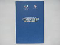 Литовченко Б., Толс М. Стратегический менеджмент (б/у)., фото 1