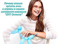 """Почему стоит купить очки и оправы в нашем интернет-магазине """"ОПТ Оптика""""?"""
