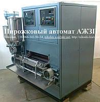 Пирожковый автомат АЖЗП (Пирожковый аппарат АЖЗП)