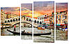 """Модульная картина """"Венеция"""" 172x110 см"""