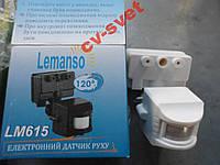 Датчик движения для прожектора 150w LM615 белый, фото 1