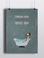 Постер Моряк А2 на подарок