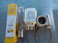 Комплект МГЛ 150w металлогалогенная лампа, фото 1