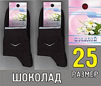 """Носки женские демисезонные ТМ """"Смалий"""", Украина 25 размер шокола НЖД-387"""