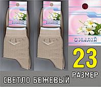 """Носки женские демисезонные ТМ """"Смалий"""", Украина 23 размер светлый беж НЖД-391"""
