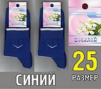 """Носки женские демисезонные ТМ """"Смалий"""", Украина 25 размер синие НЖД-399"""
