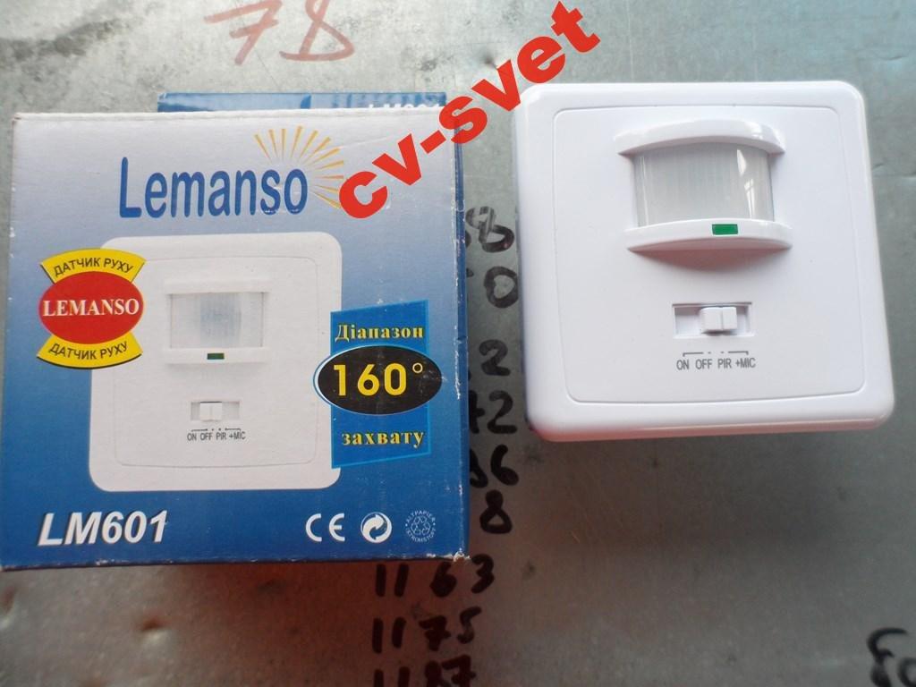 Датчик движения 140 градусов LEMANSO LM 601 белый