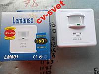 Датчик движения 140 градусов LEMANSO LM 601 белый, фото 1