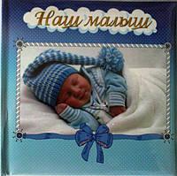 Альбом фотоальбом детский.Наш малыш.Nф.