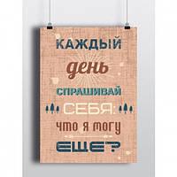 Постер Каждый день А2 на подарок
