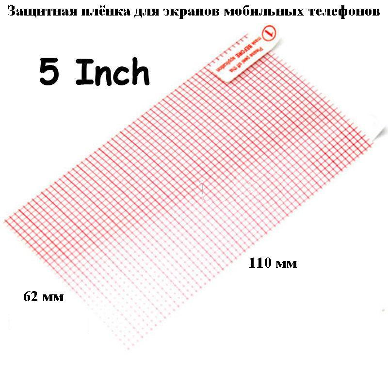 Захисна плівка для мобільних телефонів (5 дюймів)