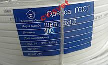 Провід ШВВП 3х1,5 ГОСТ Одеса