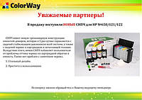 Поступила в продажу новая СНПЧ ColorWay для HP №121/122/650