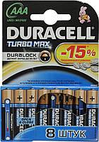 Батарейка Duracell Turbo Max AAA микро r3 Alkaline уп 8 шт
